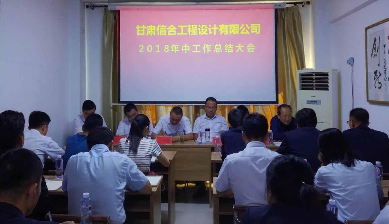 甘肃伟德1949官方网站工程设计有限公司2018年中工作总结大会